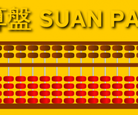 Suan Pan - Chinese Abacus