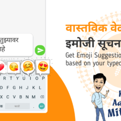 Bobble's Marathi Keyboard with Marathi Stickers