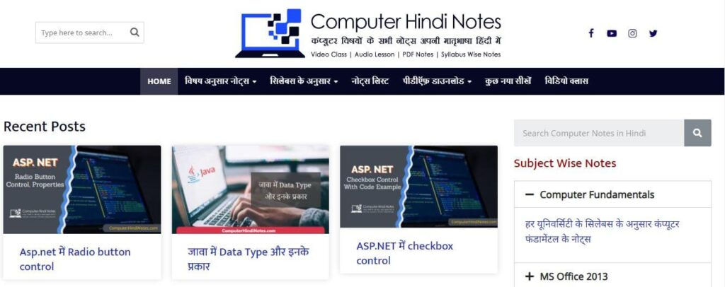Computer Hindi Notes: One place for all computer notes in Hindi language.