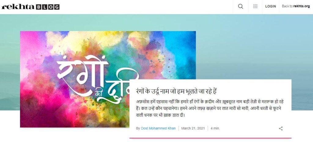 Rekhta Blog