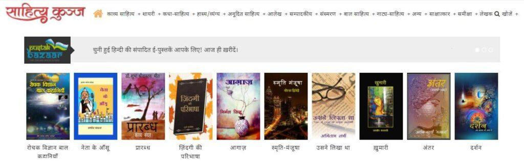Sahitya Kunj साहित्य कुंज