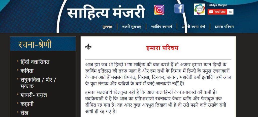 Sahitya Manjari साहित्य मंजरी - Naveen Hindi Sahitya Ki Website.