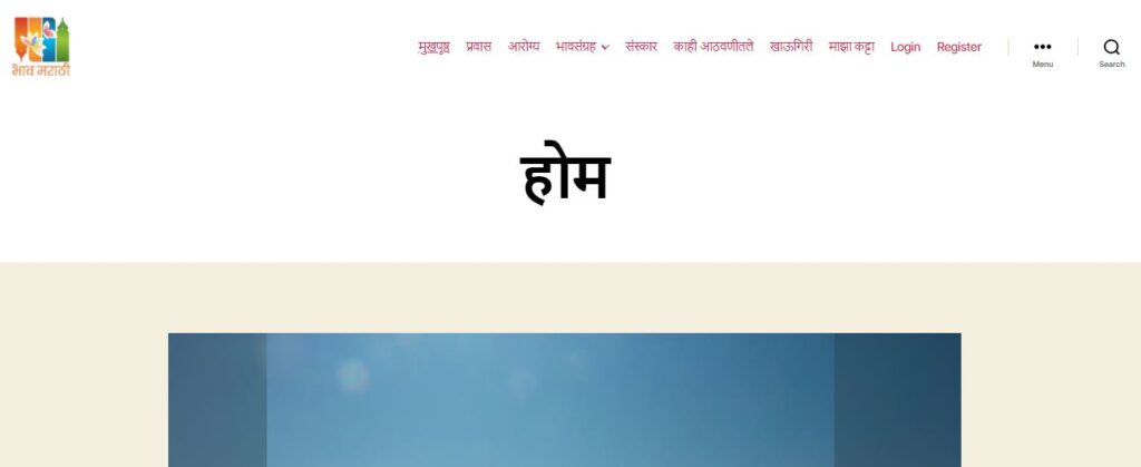 Bhav Marathi - A lifestyle Marathi website online, where you can submit your views, stories, information, travelogues and much more.