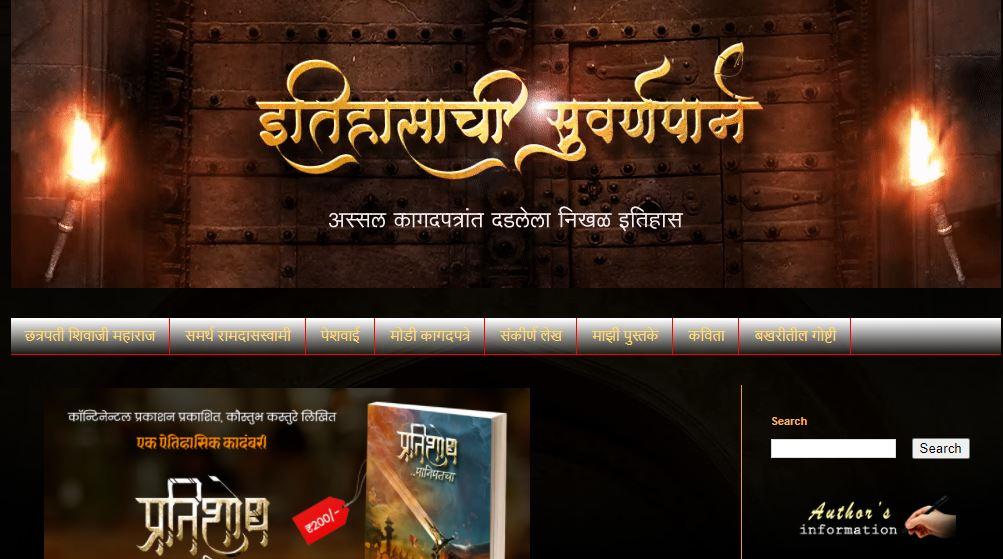 Kaustubh Kasture website