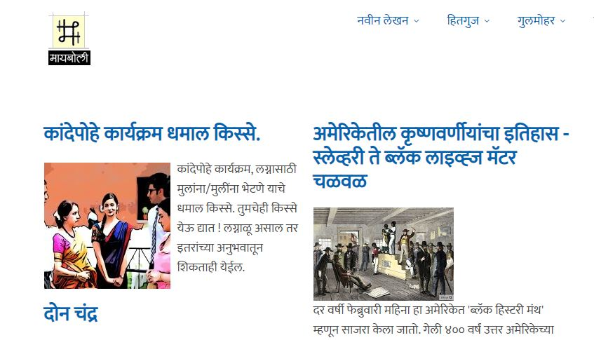 Maayboli - A great website for Marathi language, Marathi People and Maharashtrian culture.