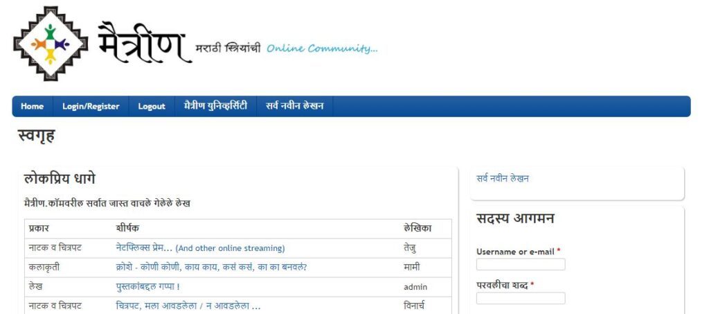 Maitrin - Marathi Women Online Community!