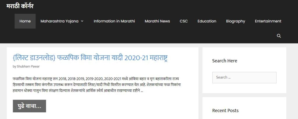 Marathi Corner - Website targeted towards Marathi speaking people from around the globe.