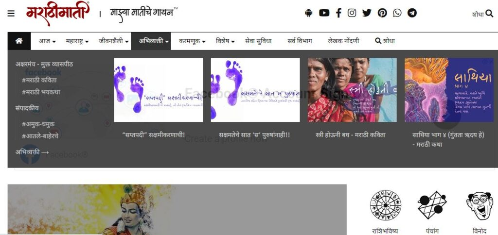 Marathi Mati - All the information related to Marathi people.