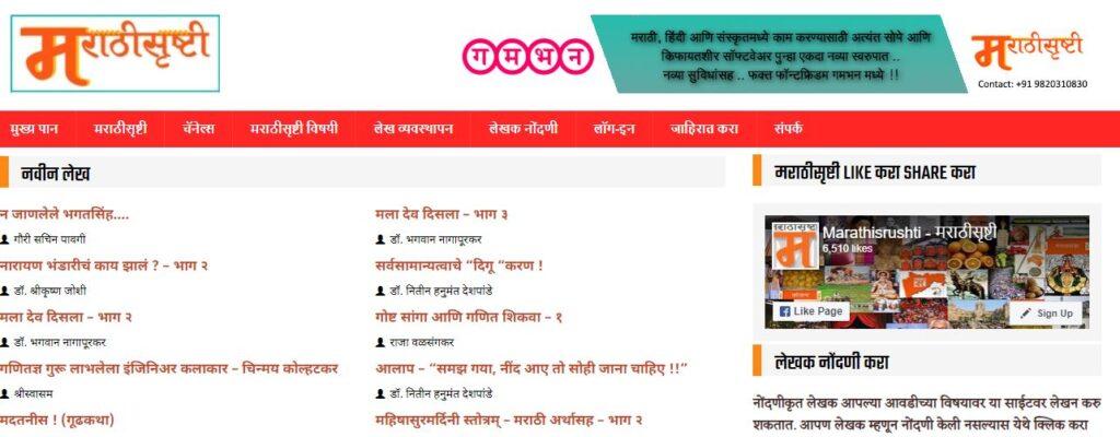 MarathiSrushti - Everything In and About Maharashtra & Marathi.
